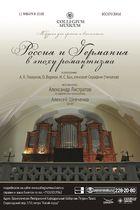 РОССИЯ И ГЕРМАНИЯ в эпоху романтизма