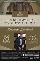 Бах и музыка эпохи Романтизма