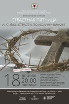 И. С. БАХ. СТРАСТИ ПО ИОАННУ BWV245