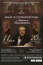"""""""Брамс в старинной раме"""" с Артемом Варгафтиком"""
