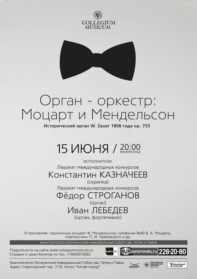 """Орган - оркестр: Моцарт и Мендельсон"""