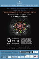 """Песни о смерти"" Ensemble Labyrinthus"
