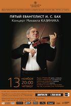 ПЯТЫЙ ЕВАНГЕЛИСТ И. С. БАХ. Концерт Михаила КАЗИНИКА