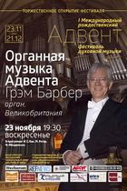 Играет Грэм Барбер, англия (орган)