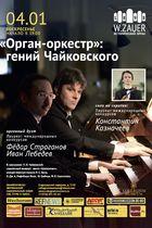 «Орган-оркестр»: гений Чайковского