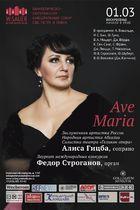"""""""Ave Maria"""" Алиса ГИЦБА, сопрано"""