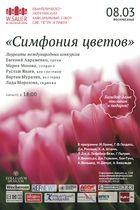 """Симфония цветов"""