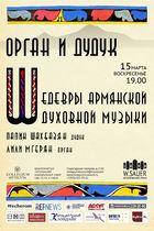 """""""Орган и Дуду. Шедевры армянской духовной музыки"""""""