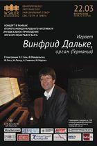 Играет Винфрид Дальке, орган (Германия)