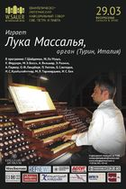 Лука Масалья, орган (Италия)