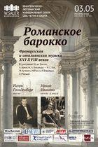 """""""Французская и итальянская музыка XVI-XVIII веков"""""""