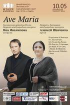 """Ave Maria"" Поет Яна Иванилова"