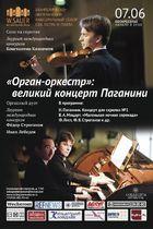 «Орган-оркестр»: великий концерт Паганини