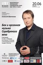 """""""Бах и органная музыка Серебряного века"""""""
