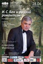 «И. С. Бах и русский романтизм» Концерт третий