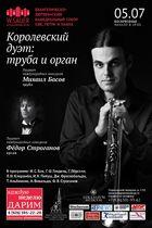 """""""Королевский дуэт: труба и орган"""""""