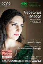 """""""Небесные голоса"""" Поет Екатерина Щербаченко"""