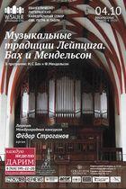 Музыкальные традиции Лейпцига. Бах и Мендельсон