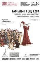 Гаммельн. Год 1284. Миф и реальная история Гаммельнского крысолова.