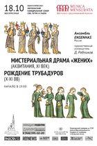 Ансамбль средневековой музыки «Ensenhas»