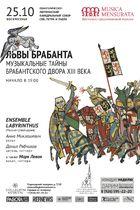Львы Брабанта. Музыкальные тайны Брабантского двора XIII века Ensemble Labyrinthus (Россия-Швейцария)