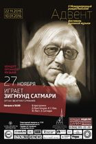 Играет Зигмунд САТМАРИ (орган, Венгрия/Германия)
