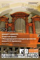 Концерт лауреатов Первого Международного конкурса органистов имени В. Ф. Одоевского