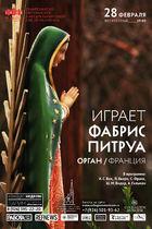 """""""Ave Maria"""" Алиса Гицба (сопрано) и Фабрис Питруа  (орган, Франция)"""