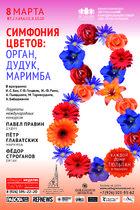 Симфония цветов: орган, дудук, маримба