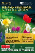 """""""Вивальди и Пьяццолла: Пасхальный концерт"""""""