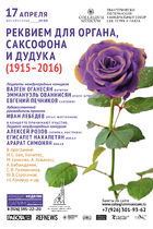 Реквием для органа, саксофона и дудука  (1915-2016)