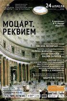 В. А. Моцарт «Реквием»