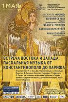 ВСТРЕЧА ВОСТОКА И ЗАПАДА: Пасхальная музыка от Константинополя до Парижа