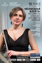 """""""Волшебная флейта"""" Популярная классика для органа и флейты"""