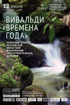 """Вивальди """"Времена года"""" Камерный оркестр «Инструментальная капелла»"""