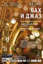 """""""Бах и джаз"""" Алексей Круглов (саксофон), Игорь Гольденберг (орган)"""