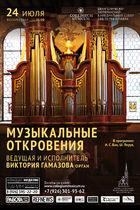 Музыкальные откровения Играет и рассказывает Виктория Гамазова (орган)