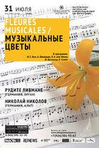 «Fleurs musicales» / «Музыкальные цветы»