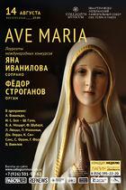 «Ave Maria» Поёт Яна Иванилова