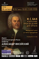 ИОГАНН СЕБАСТЬЯН БАХ (1685-1750) Избранные произведения для органа