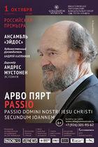 АРВО ПЯРТ PASSIO. Российская премьера