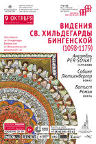 ВИДЕНИЯ СВ. ХИЛЬДЕГАРДЫ БИНГЕНСКОЙ (1098-1179)