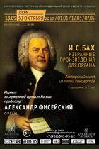 ИОГАНН СЕБАСТЬЯН БАХ (1685-1750) Избранные произведения для органа. Программа вторая