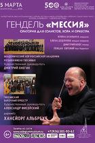 """ГЕНДЕЛЬ """"МЕССИЯ"""" Оратория для солистов, хора и оркестра"""
