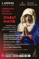 Джованни Баттиста Перголези  STABAT MATER