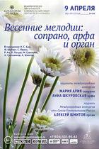 """""""Весенние мелодии: сопрано, арфа и орган"""""""