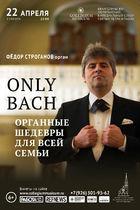 """""""ONLY BACH"""" Органные шедевры для всей семьи"""