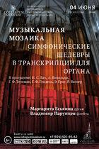 МУЗЫКАЛЬНАЯ МОЗАИКА симфонические шедевры в транскрипции для органа