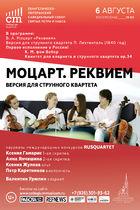 "Моцарт ""Реквием"" Версия для струнного квартета"