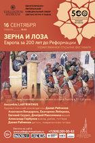 ЗЕРНА И ЛОЗА Музыка первых переводов Библии на языки Европы в XII-XIV веках
